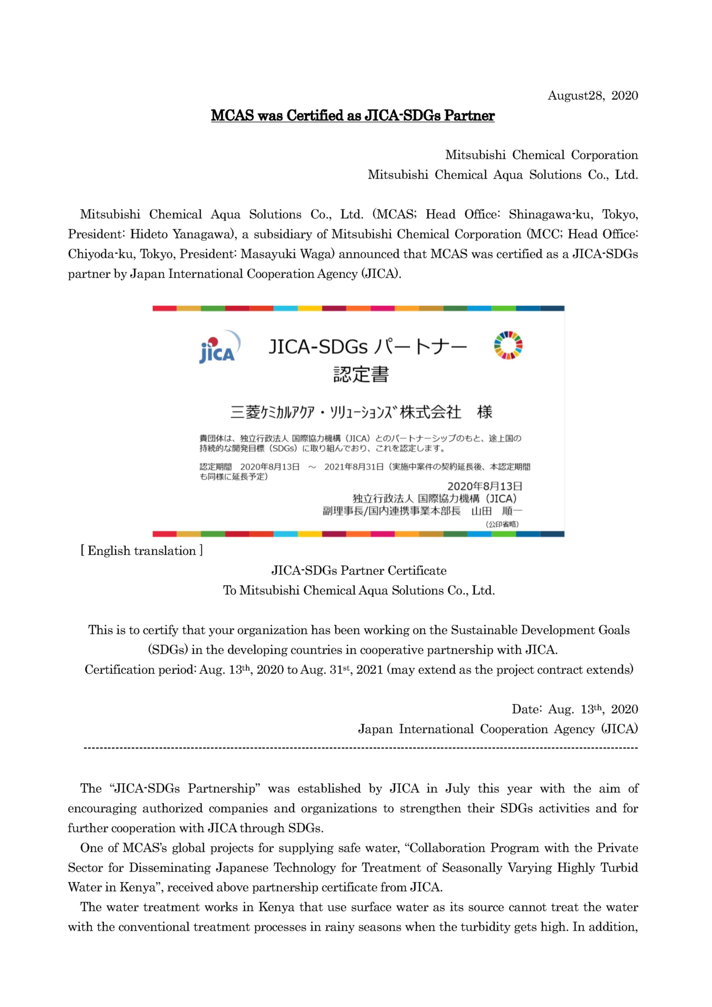 20200828_MCAS certifed as JICA-SDGs Partner_1.jpg